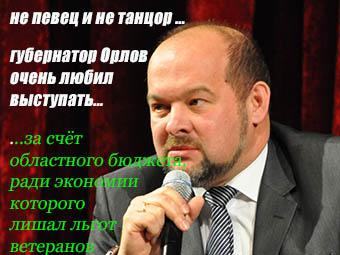 Общероссийский Народный Фронт подверг критике расходы на пиар губернаторов и деструктивные действия «Почты России»