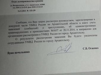 Оперативность зашкаливает: спустя неделю после нападения на журналиста Азовского в УМВД по Архангельской области лишь зарегистрировали заявление